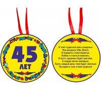 """Медаль """"45 років"""""""