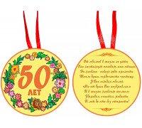 """Медаль """"50 років"""""""