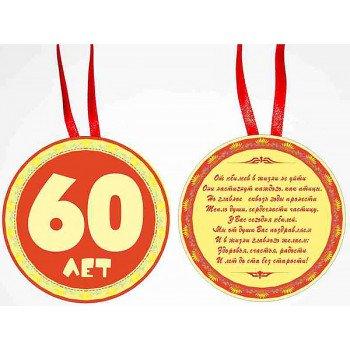 """Медаль """"60 лет"""""""