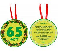 """Медаль """"65 лет"""""""