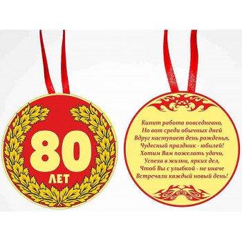 """Медаль """"80 лет"""""""
