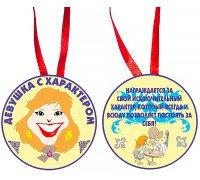 """Медаль """"Дівчина з характером"""""""