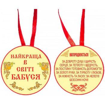 """Медаль """"Найкраща в мире бабуся"""""""