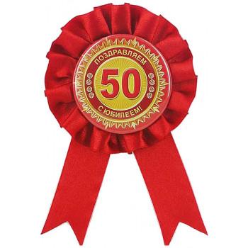 """Орден """"50 років"""""""