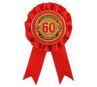 """Орден """"60 років"""""""
