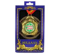 Медаль Любимому дедушке