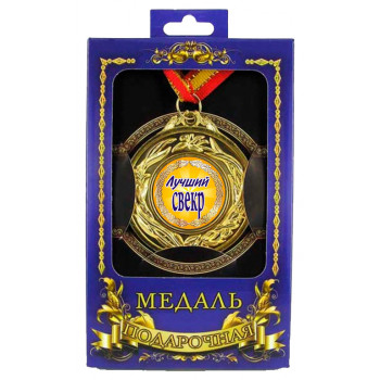 Медаль Лучший свекр