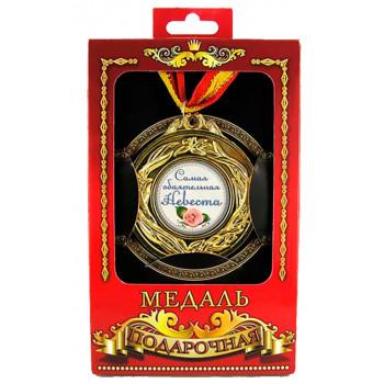 Медаль подарункова Найчарівніша наречена