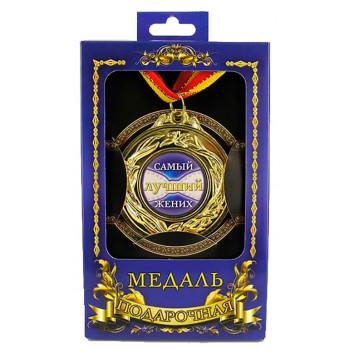 Медаль подарункова Найкращий наречений