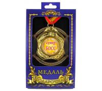 Медаль подарочная Супер босс