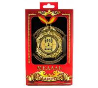 Медаль подарочная Свой в доску