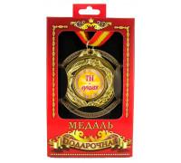 Медаль подарочная Ты-лучшая!