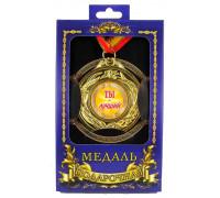Медаль подарункова Ти-найкращий!