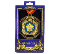 Медаль подарункова Ти-супер стар!