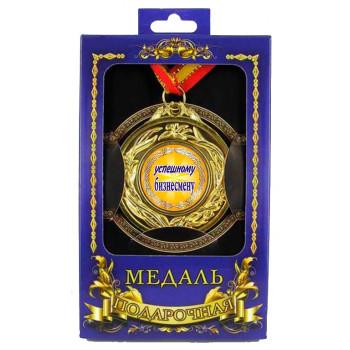 Медаль подарункова Успішному бізнесмену