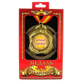 Медаль Любимой бабушке