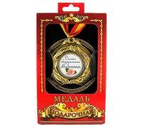 Медаль подарочная Самая обаятельная невеста