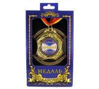Медаль подарочная Самый лучший жених