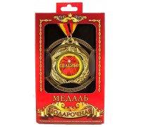Медаль подарочная СПАСИБО!
