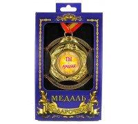 Медаль подарочная Ты-лучший!