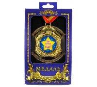 Медаль подарочная Ты-супер стар!