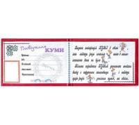 Удостоверение кумы