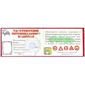 """Удостоверение  """"Потенциального водителя"""""""