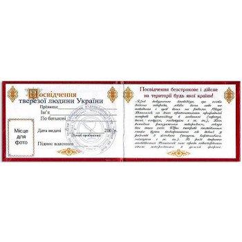 """Удостоверение """"Трезвого человека Украины"""""""