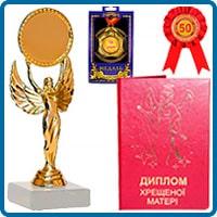 Дипломи Кубки Медалі
