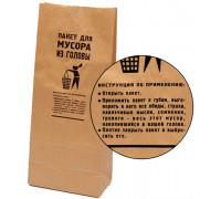 Пакет для мусора из головы