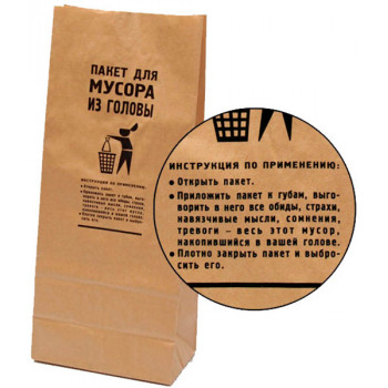 Пакет для сміття з голови