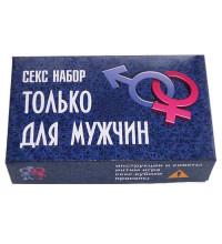 Секс набор Только для мужчин