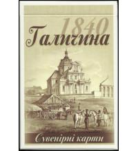 Карти Галичина (Львів 1840)