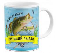 Чашка Лучший рыбак - прикольный подарок рыбаку