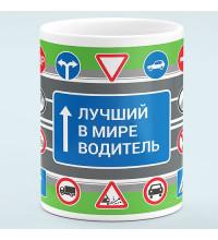 Чашка Лучший в мире водитель - прикольный подарок водителю