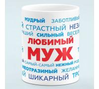Чашка Любимый муж - прикольный подарок мужу