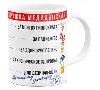 Чашка Медицинская - прикольный подарок медику, врачу, доктору