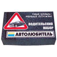 """Водительский набор  """"Автолюбитель"""""""