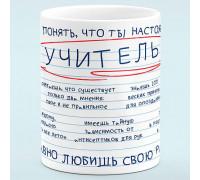 """Чашка """"Настоящий Учитель"""""""