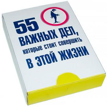 55 важливих справ, які варто зробити в цьому житті