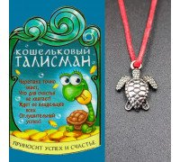 Кошельковый талисман Черепаха - оберег