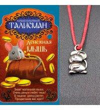 Кошельковый талисман Денежная Мышь - оберег