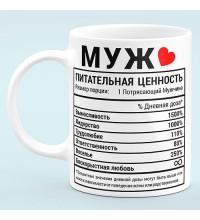 Чашка Муж