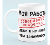"""Чашка прикол """"Моя работа совершенно секретна"""""""