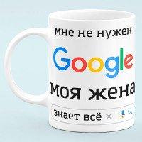 """Чашка """"Мне не нужен Google"""""""