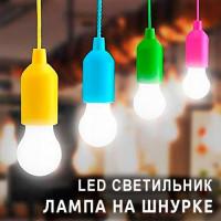 Лампа на шнурку - світлодіодний світильник