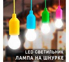 Лампа на шнурке - светодиодный светильник