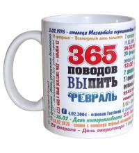 Чашка 365 поводов выпить Февраль