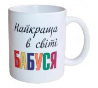 Чашка Найкраща в мире Бабуся