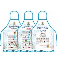 Фартук кухонный с рецептами Одесская кухня